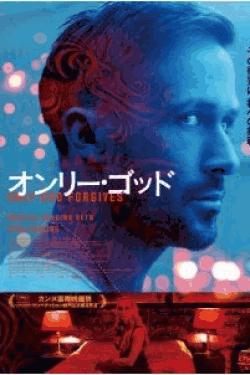 [DVD] オンリー・ゴッド