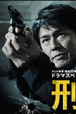 [DVD] ドラマスペシャル「刑事」