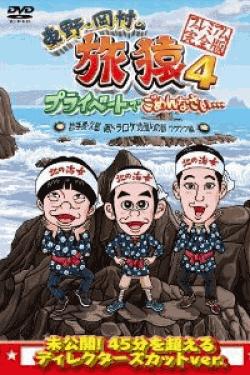 [DVD] 東野・岡村の旅猿4 プライベートでごめんなさい・・・ 岩手県・久慈 朝ドラ ロケ地巡りの旅 ワクワク編