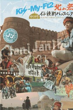 [DVD] J'J Kis-My-Ft2 北山宏光 ひとりぼっち インド横断 バックパックの旅