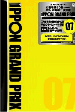 [DVD] IPPONグランプリ07+08