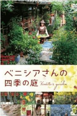 [DVD] ベニシアさんの四季の庭