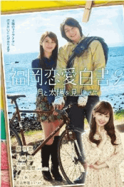 [DVD] 福岡恋愛白書9 月と太陽を見上げて