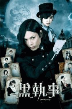 [DVD] 映画 黒執事
