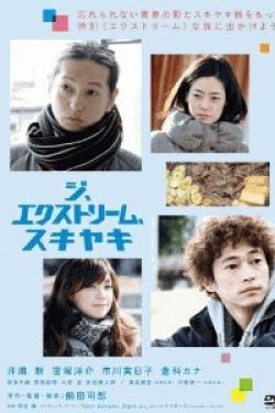 [DVD] ジ、エクストリーム、スキヤキ