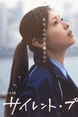 [DVD] サイレント・プア