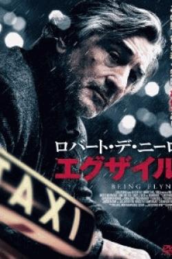 [DVD] ロバート・デ・ニーロ エグザイル