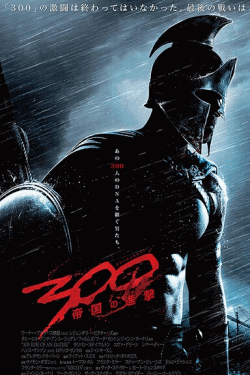 [3D&2D Blu-ray] 300 〈スリーハンドレッド〉 ~帝国の進撃~