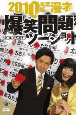 [DVD] 2010年度版 漫才 爆笑問題のツーショット~2009年総決算~