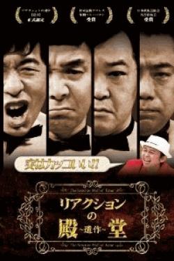 [DVD] リアクションの殿堂 ~遺作~