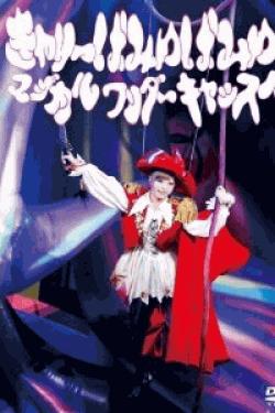 [DVD] きゃりーぱみゅぱみゅのマジカルワンダーキャッスル