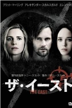 [DVD] ザ・イースト