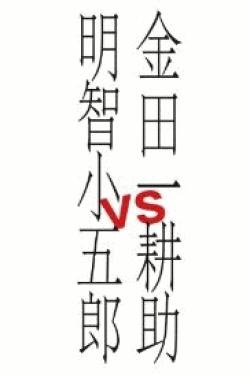 [DVD] 金田一耕助VS明智小五郎