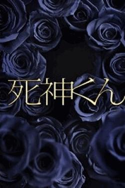 [DVD] 死神くん