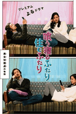 [DVD] 喰う寝るふたり 住むふたり