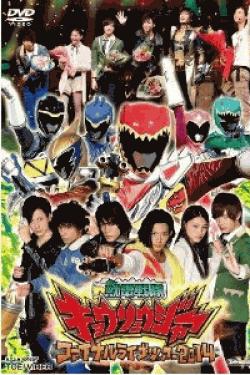 [DVD] 獣電戦隊キョウリュウジャー ファイナルライブツアー2014