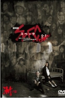 [DVD] 劇場版 SPEC ~結~ 漸ノ篇