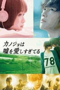 [DVD] 映画 カノジョは嘘を愛しすぎてる