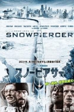 [DVD] スノーピアサー