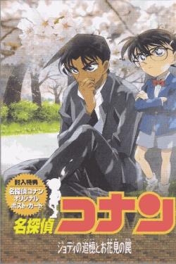 [DVD] 名探偵コナン2014SP ジョディの追憶とお花見の罠