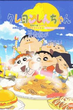 [DVD] クレヨンしんちゃん 2014SP 消費税が上がるゾ