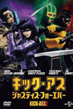 [DVD] キック・アス ジャスティス・フォーエバー