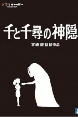 [Blu-ray] 千と千尋の神隠し