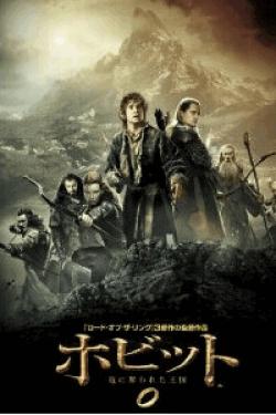 [DVD] ホビット 竜に奪われた王国