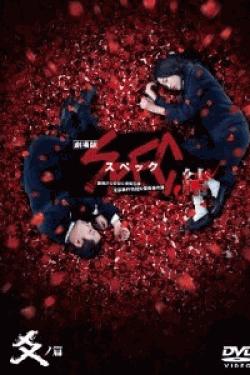 [DVD] 劇場版 SPEC ~結~ 爻ノ篇