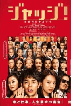 [DVD] ジャッジ!