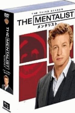 [DVD] THE MENTALIST/メンタリスト DVD-BOX シーズン 3