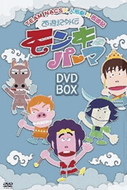[DVD] 西遊記外伝 モンキーパーマ DVD-BOX