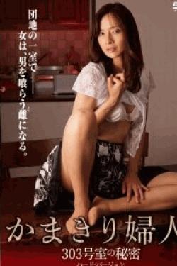 [DVD] 寺崎泉 かまきり婦人~303号室の秘密