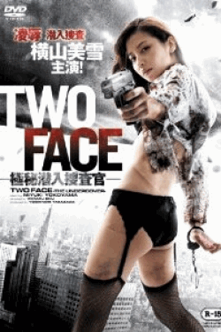 [DVD] TWO FACE ~極秘潜入捜査官~
