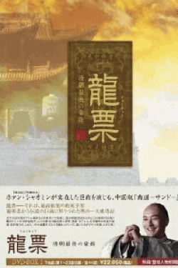 [DVD] 龍票(りゅうひょう)~清朝最後の豪商DVD-BOX 1+2