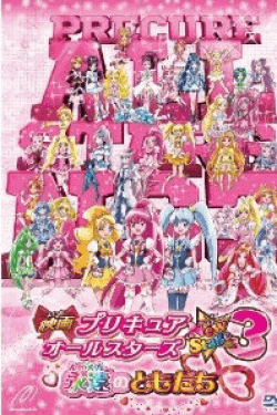 [DVD] 映画プリキュアオールスターズNew Stage3 永遠のともだち