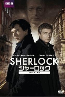 [DVD] SHERLOCK/シャーロック DVD-BOX シーズン3