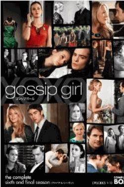[DVD] gossip girl / ゴシップガール DVD-BOX 6