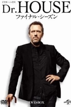 [DVD] Dr. HOUSE/ドクター・ハウス DVD-BOX シーズン8