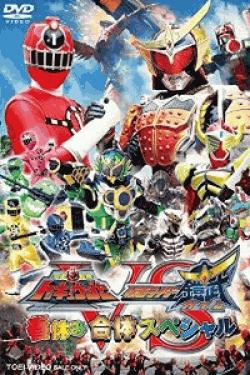 [DVD] 烈車戦隊トッキュウジャーVS仮面ライダー鎧武 春休み合体スペシャル