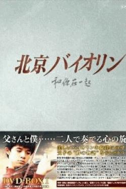 [DVD] 北京バイオリン DVD-BOX 1+2