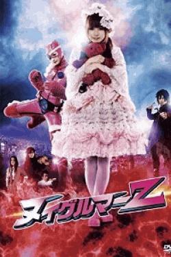 [DVD] ヌイグルマーZ