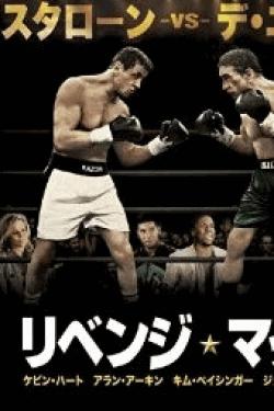 [DVD] リベンジ・マッチ