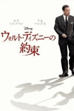 [DVD] ウォルト・ディズニーの約束