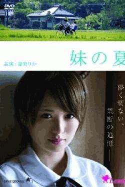 [DVD] 妹の夏