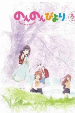 [Blu-ray] のんのんびより 第6巻