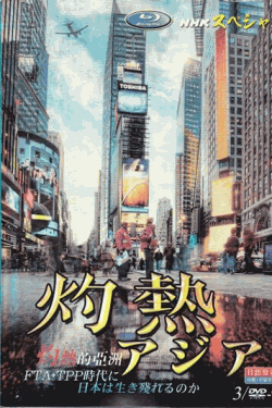 [DVD] NHKスペシャル 灼熱アジア