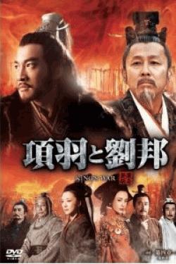 [DVD] 項羽と劉邦 DVD-BOX 第四章(最終章)