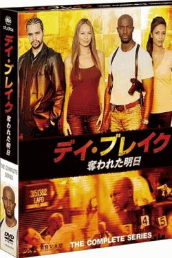 [DVD] デイ・ブレイク ~ 奪われた明日 DVD-BOX