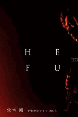 [DVD] HEIAN FUNK 平安神宮ライブ2013